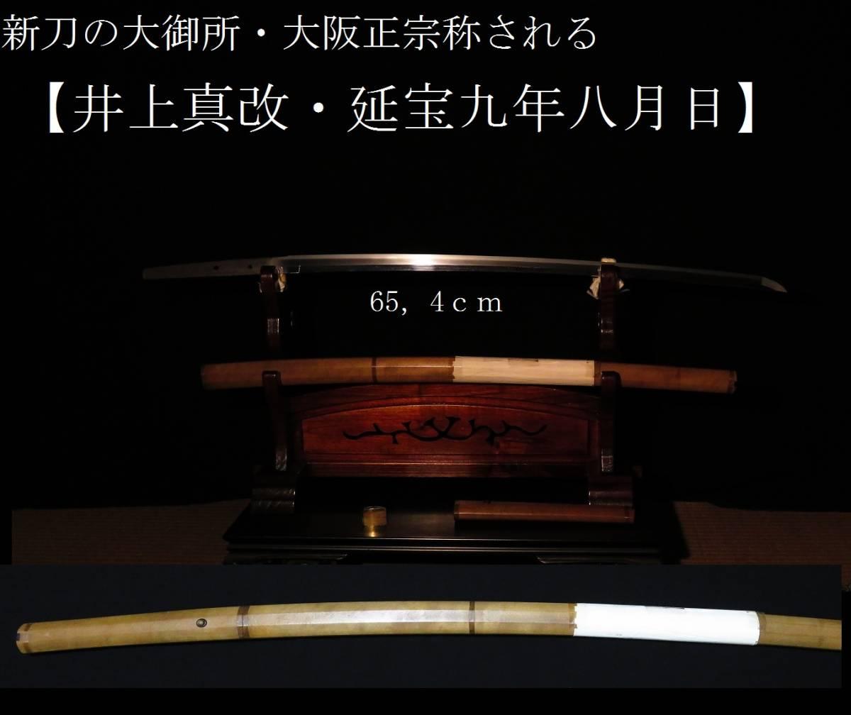 大阪新刀の大御所・大阪正宗と称される【井上真改・延宝九年八月日】素晴らしい出来・最
