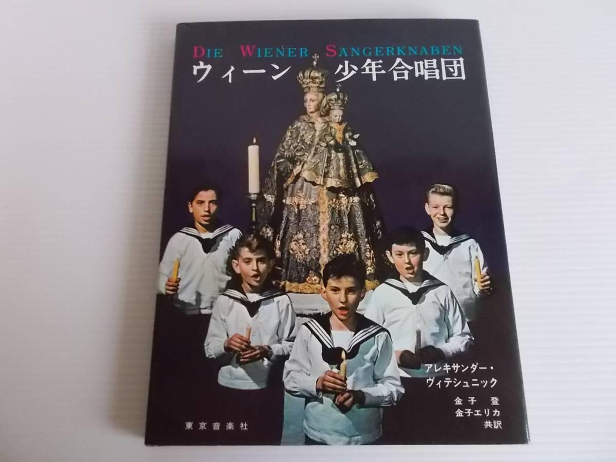 ☆送料無料☆ ウィーン少年合唱団 1969年 東京音楽社