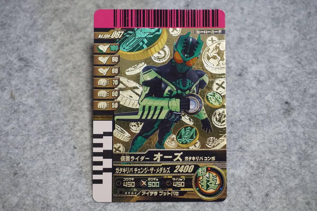 《レアあり》 DXディケイドライバー対応 ガンバライドカード 劇中 ディケイドカード など 仮面ライダーオーズ,電王~_画像5