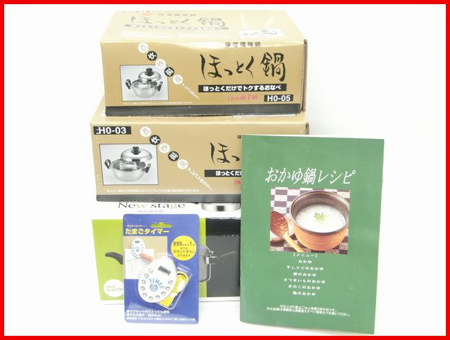 【N】 両手鍋・ほっとく鍋/保温調理鍋 3点(14cm・20cm・22cm) 未使用品