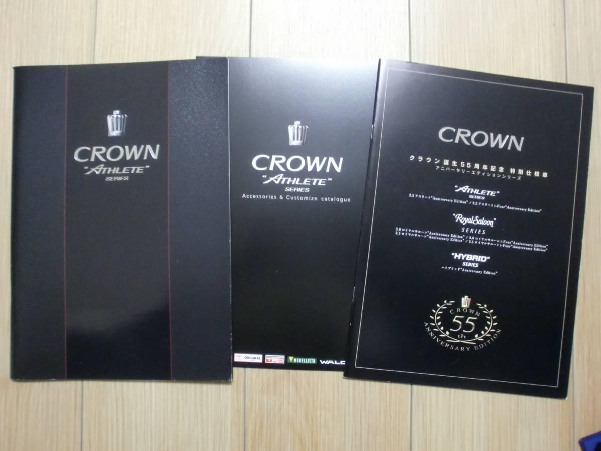 クラウン アスリート カタログ '10年12月+クラウン55周年記念特別仕様車カタログ