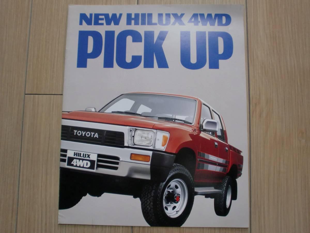 ハイラックス 4WD ピックアップ カタログ 昭和63年9月