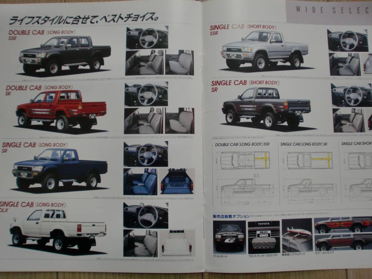 ハイラックス 4WD ピックアップ カタログ 昭和63年9月_画像4