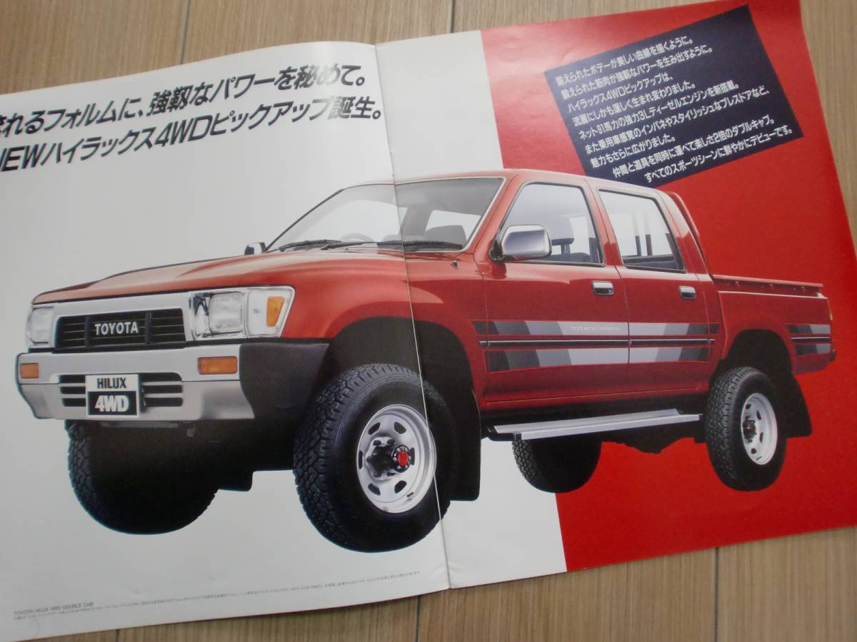 ハイラックス 4WD ピックアップ カタログ 昭和63年9月_画像2
