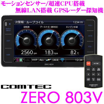 コムテック GPSレーダー探知機 ZERO 803V OBDII接続対応 無線LAN自動データ更新無料 4.0インチ液晶 超速CPU みちびき&グロナス受信搭載