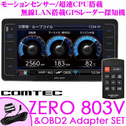 コムテック GPSレーダー探知機 ZERO 803V+OBD2-R2 OBDII接続コードセット 無線LAN自動データ更新無料 4.0インチ液晶 超速CPU Gジャイロ搭載