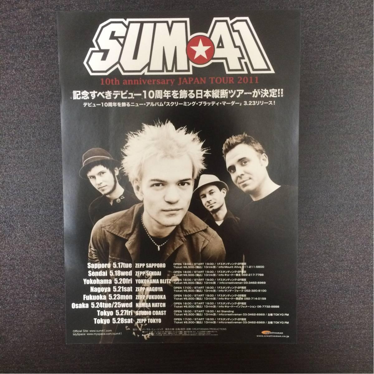 SUM41 JAPAN TOUR 2011 フライヤー