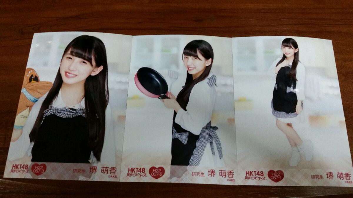 HKT 堺萌香 生写真 栄光のラビリンス 22弾 コンプ