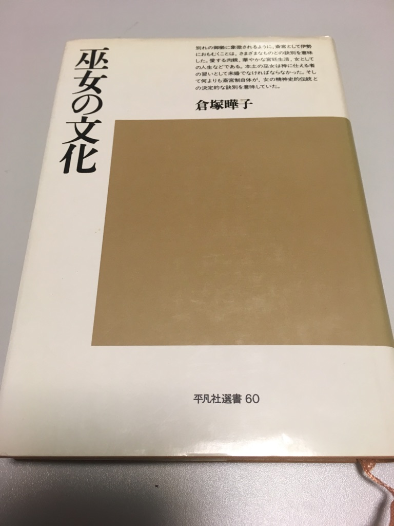 倉塚曄子『巫女の文化』(平凡社)