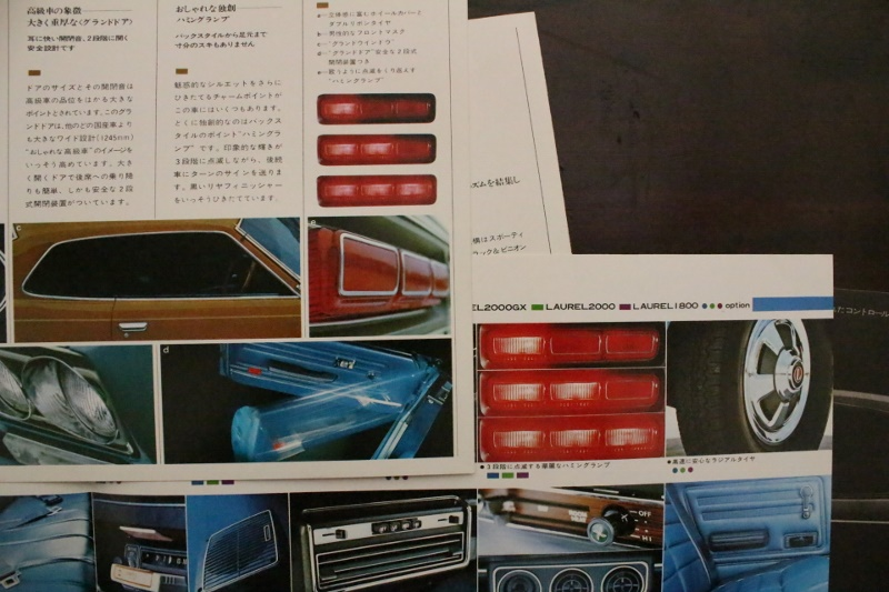 初代 日産 ローレル C30 旧車カタログ K888 珍しい構成のカタログです 7B17_画像4