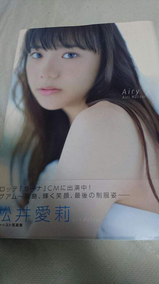 松井愛莉 写真集 Airy 直筆サイン 付き