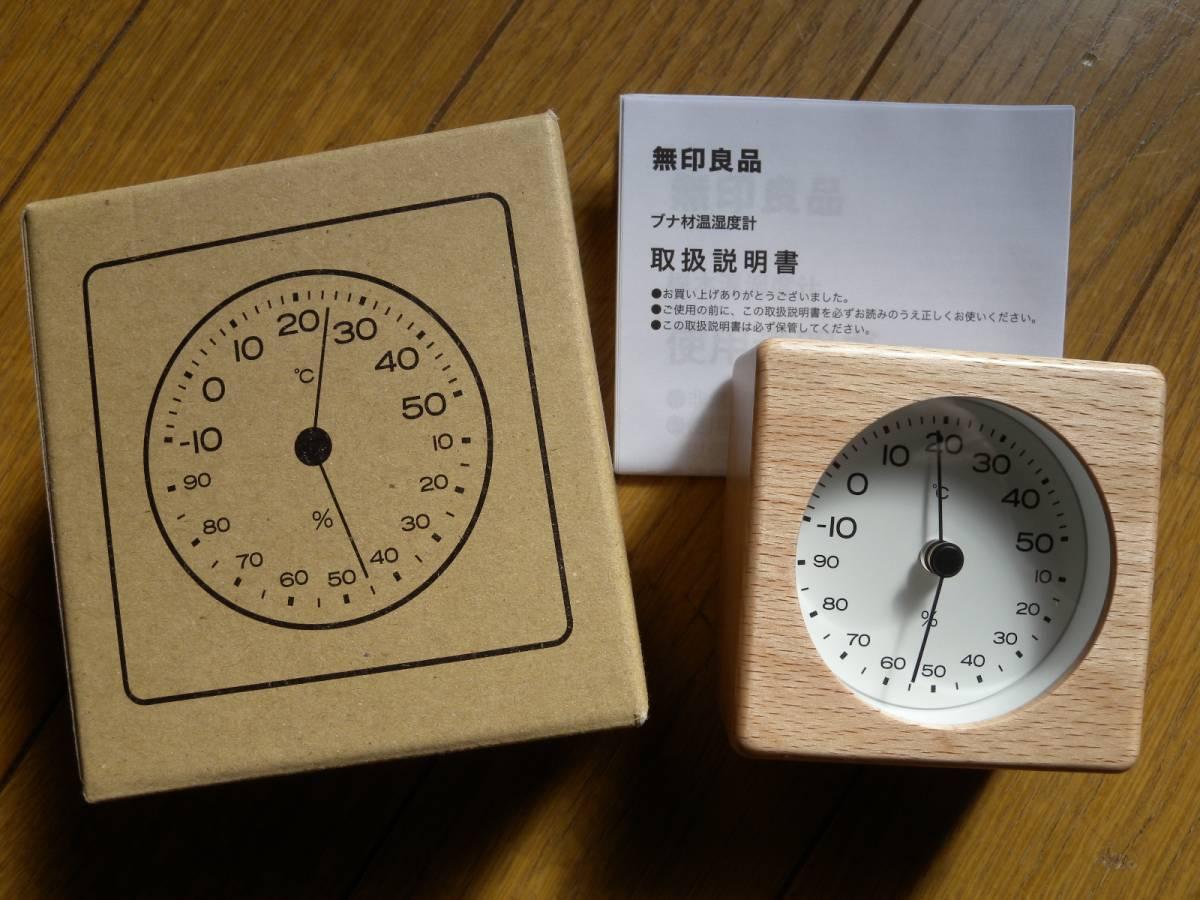 新品未使用ムジmuji無印良品ブナ材温湿度計置型