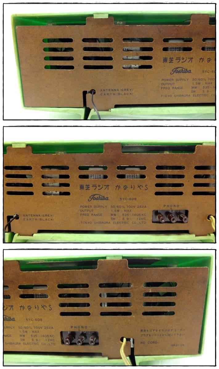ro3706n000694 TOSHIBA 東芝 ラジオ かなりやS 5YC-608 真空管ラジオ_画像9