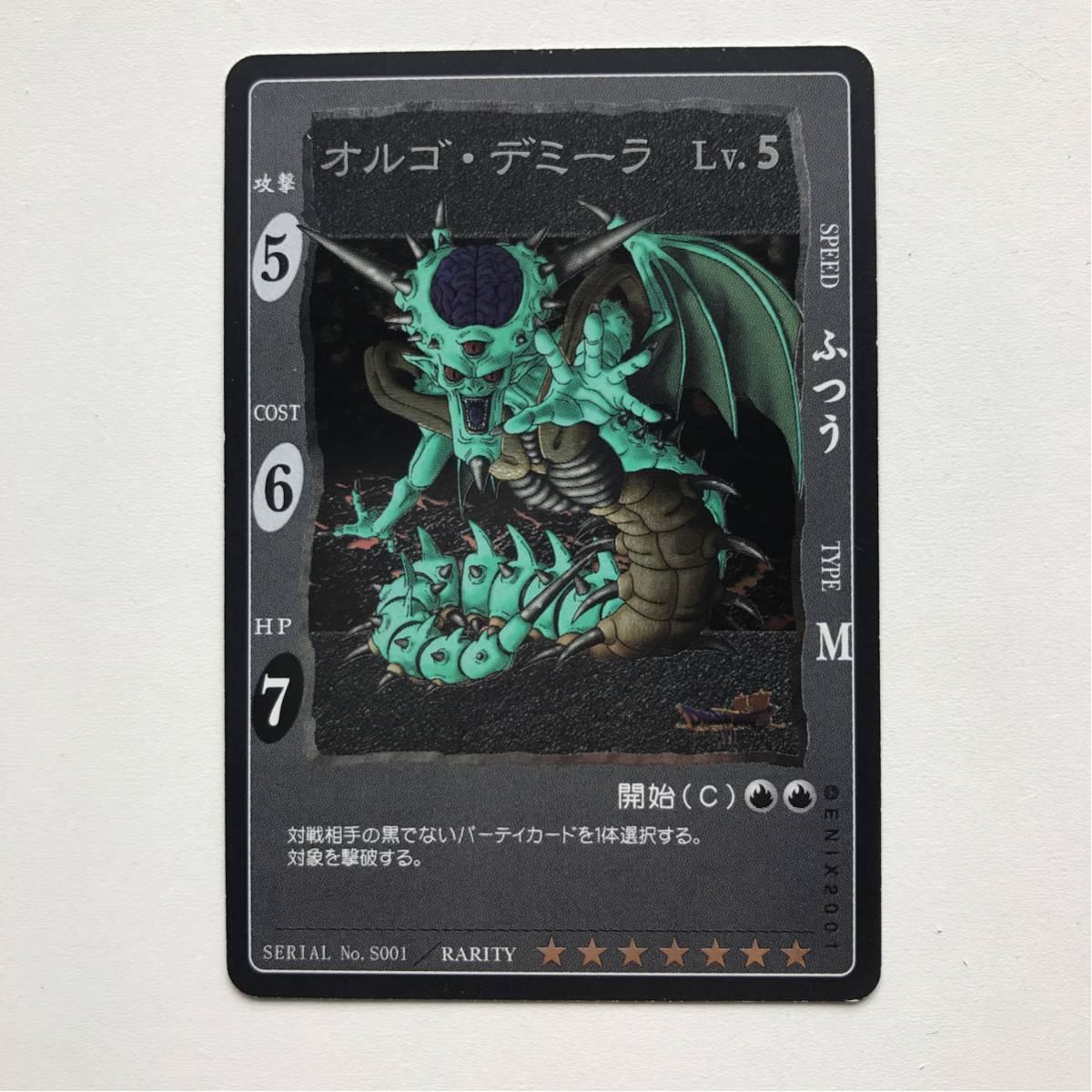 ドラゴンクエスト カードゲーム ドラクエ シークレット S001 オルゴ・デミーラ Lv5