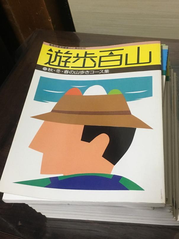 遊歩百山 1~8、10~12 山と渓谷社・森林書房_画像1
