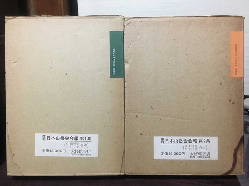 復刻 日本山岳会 会報 第1集・第2集_画像3