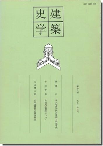 送料込|建築史学 第十八号(1992年3月号)|東大寺南大門の妻飾と改造年代