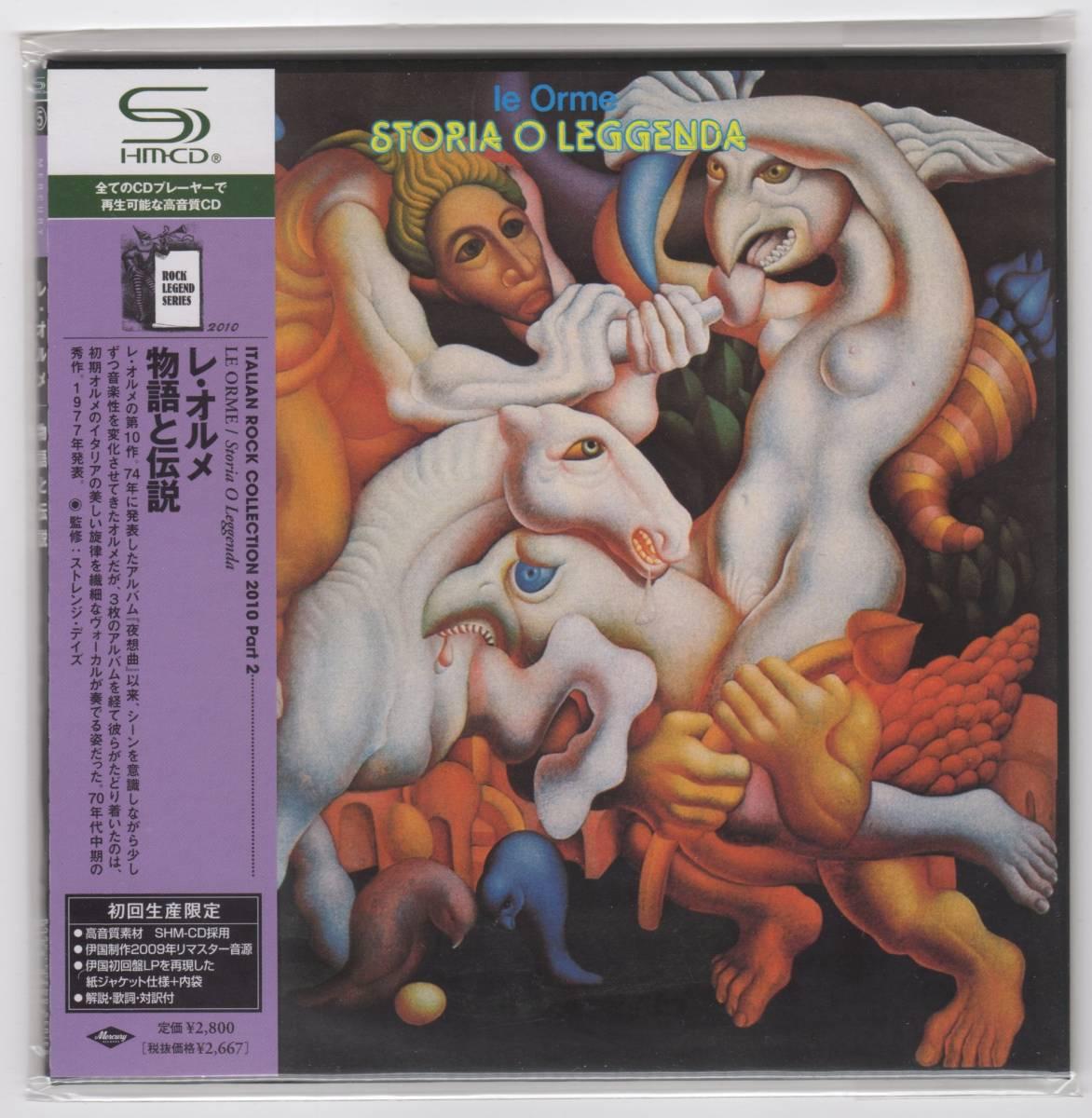 未開封紙ジャケ(SHM-CD)レ・オルメ/物語と伝説_画像1