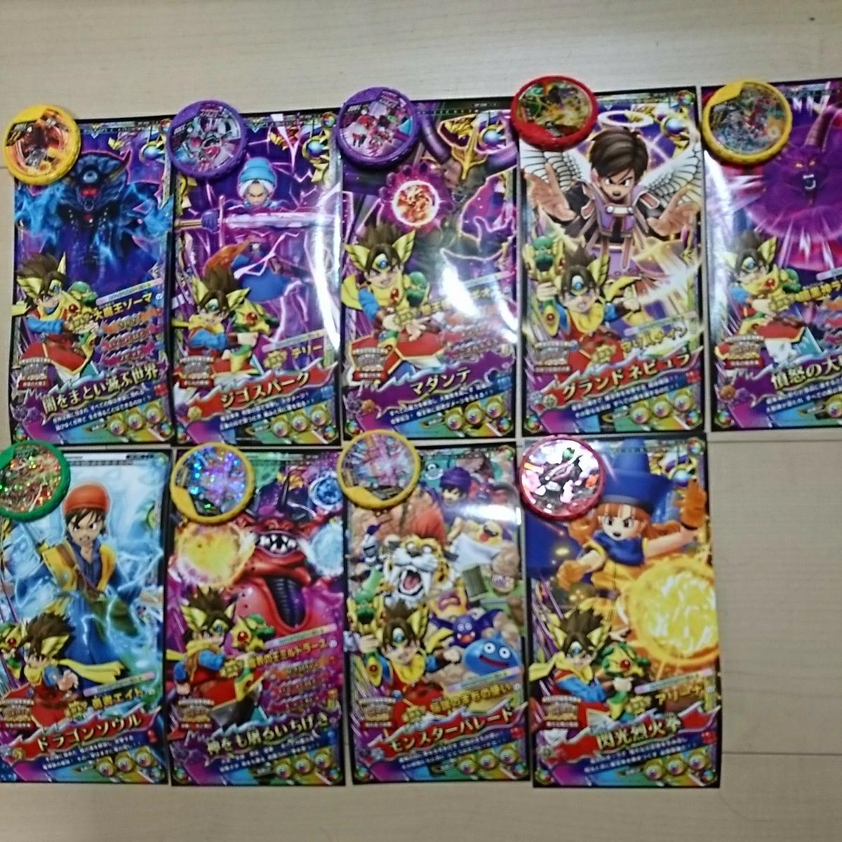 ドラクエモンスターバトルスキャナー スペシャルチケット大量(送無) スキャンバトラーズ使用可_画像2
