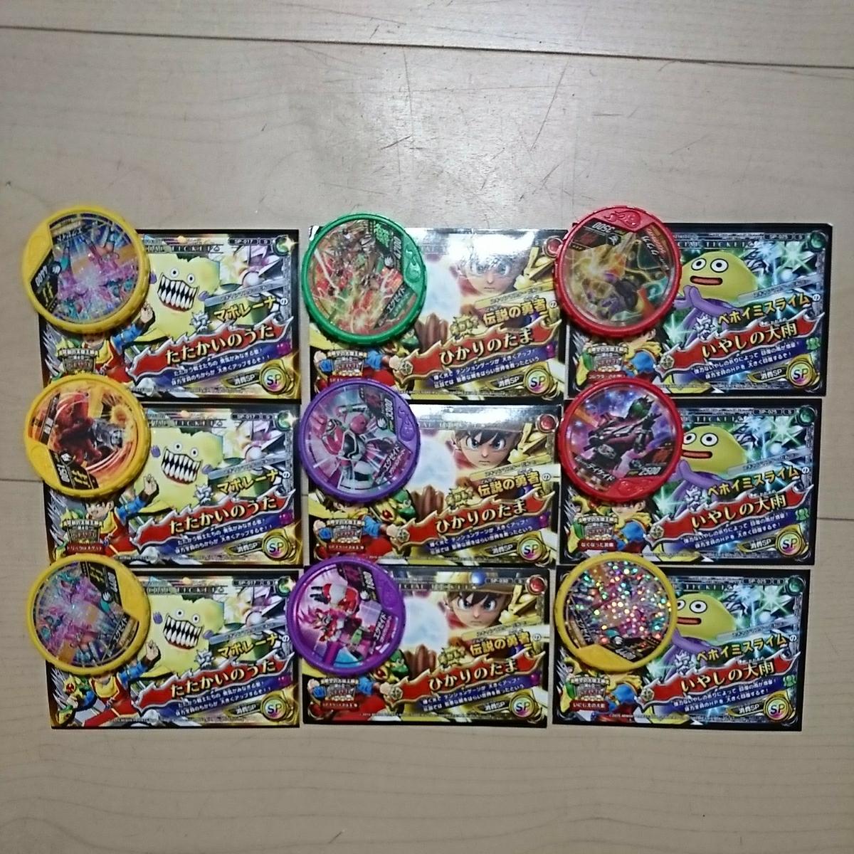 ドラクエモンスターバトルスキャナー スペシャルチケット大量(送無) スキャンバトラーズ使用可_画像5