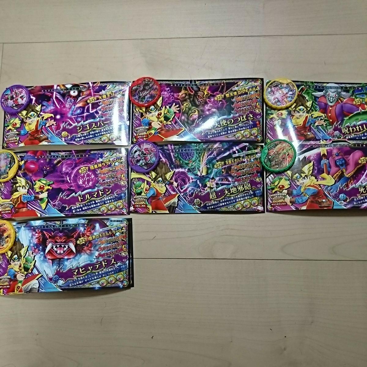 ドラクエモンスターバトルスキャナー スペシャルチケット大量(送無) スキャンバトラーズ使用可_画像4