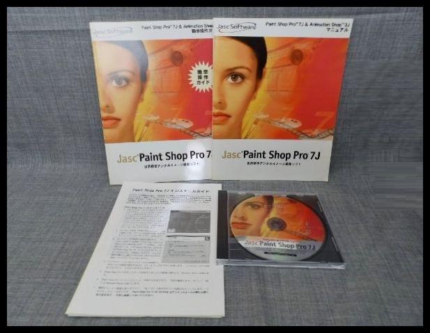 Paint Shop Pro 7J Jasc ペイントショッププロ7J