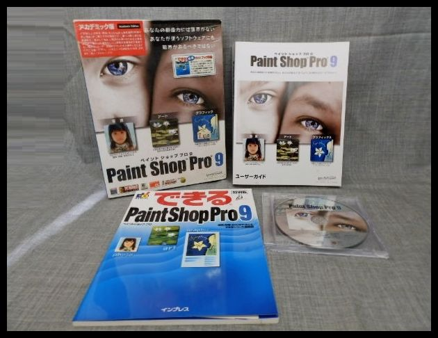 paint shop pro 9 アカデミック版 ペイントショッププロ9