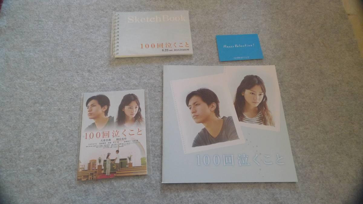 関ジャニ∞ 大倉忠義 映画 100回泣くこと パンフレット、ポストカード、ミニスケッチブック セット