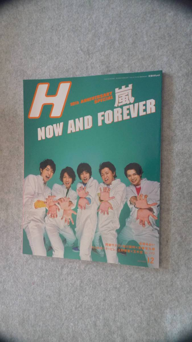 H  嵐 HOW AND FOREVER  Vol.103 Dec. 2009