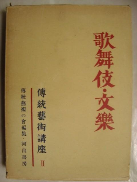 歌舞伎・文楽 伝統芸術講座第2巻★伝統芸術の会編集