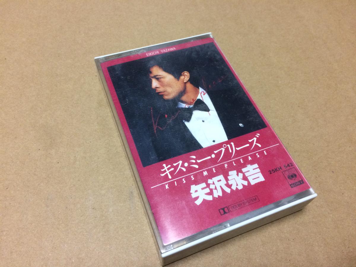 矢沢永吉 カセット キス・ミー・プリーズ KISS ME PLEASE