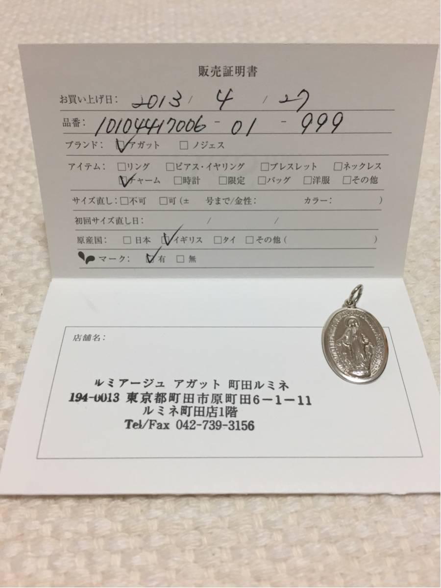 アガット agate インポート メダイシルバーチャーム ★送料無料★_画像3