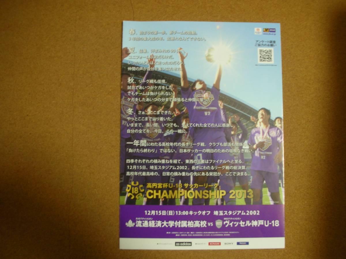 高円宮杯U-18サッカーリーグ チャンピオンシップ 2013