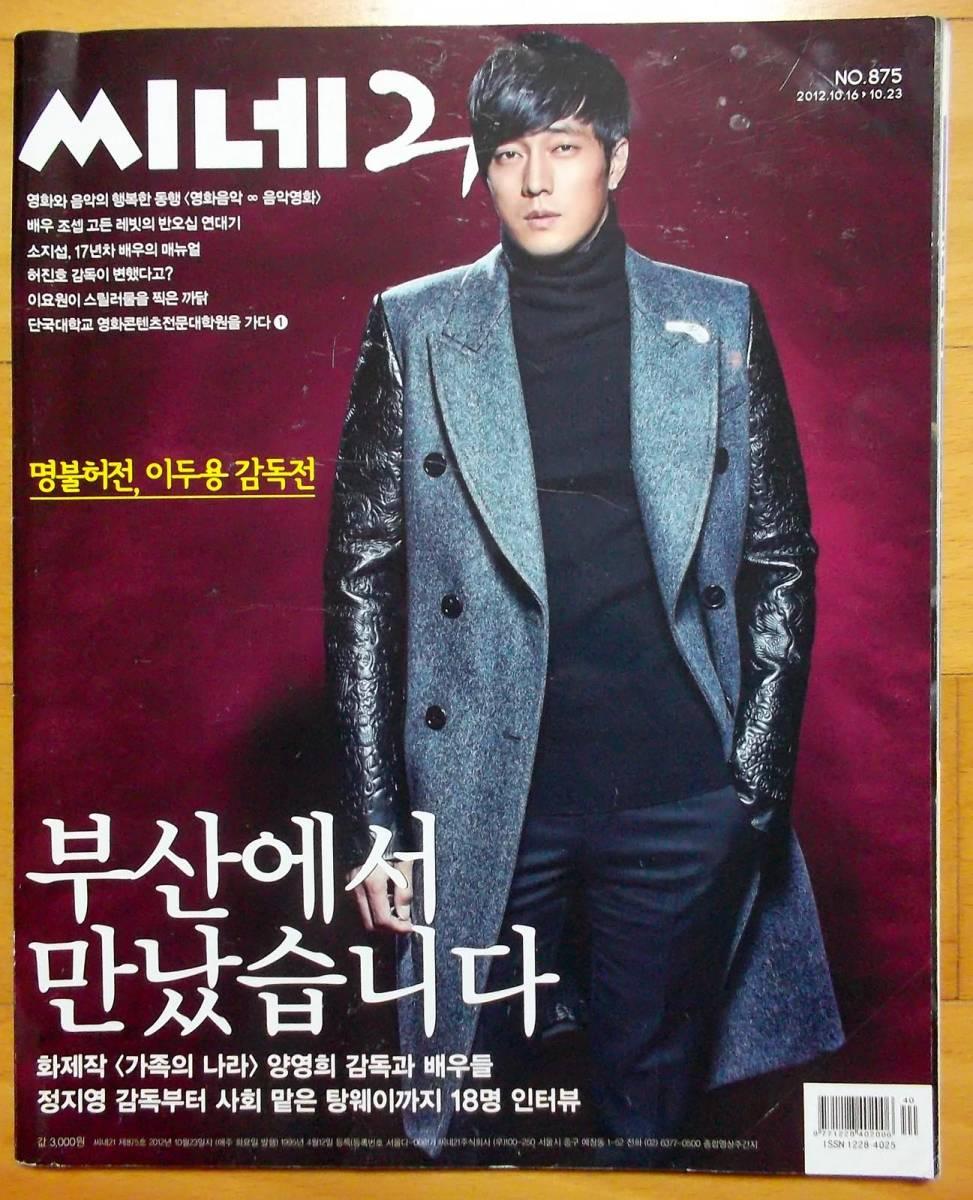 [ソ・ジソプ ソ・ジソブ 裏の表紙 - コン・ユの広告]韓国雑誌 1冊/2012年