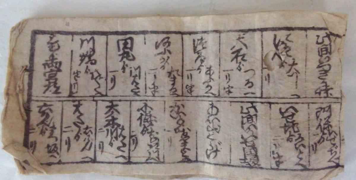 東京江戸道中記・伊勢道中記 山口吉兵衛板_画像4