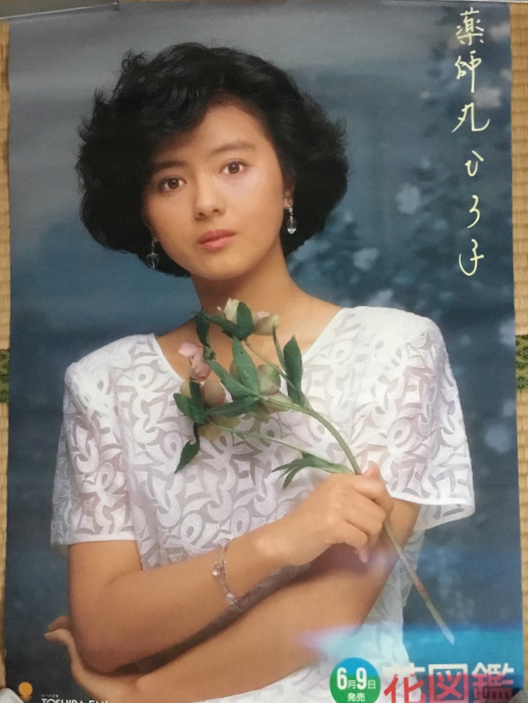 薬師丸ひろ子 花図鑑発売告知用ポスター コンサートグッズの画像