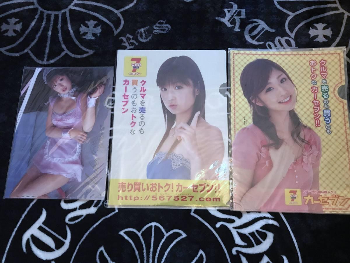 クリアファイル ☆ 小倉優子 ヤングチャンピオン カーセブン 3枚 グッズの画像
