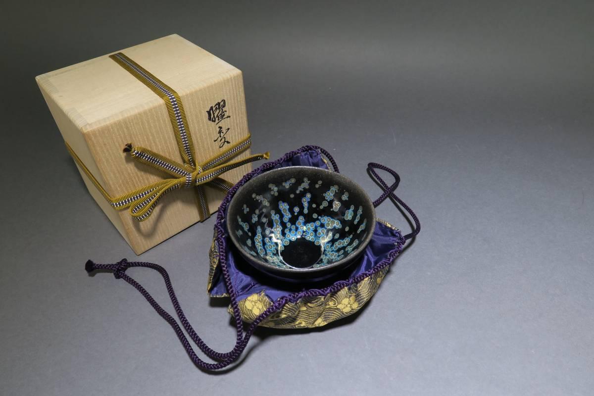 林恭助 曜変天目茶碗 二重共箱 本物保証