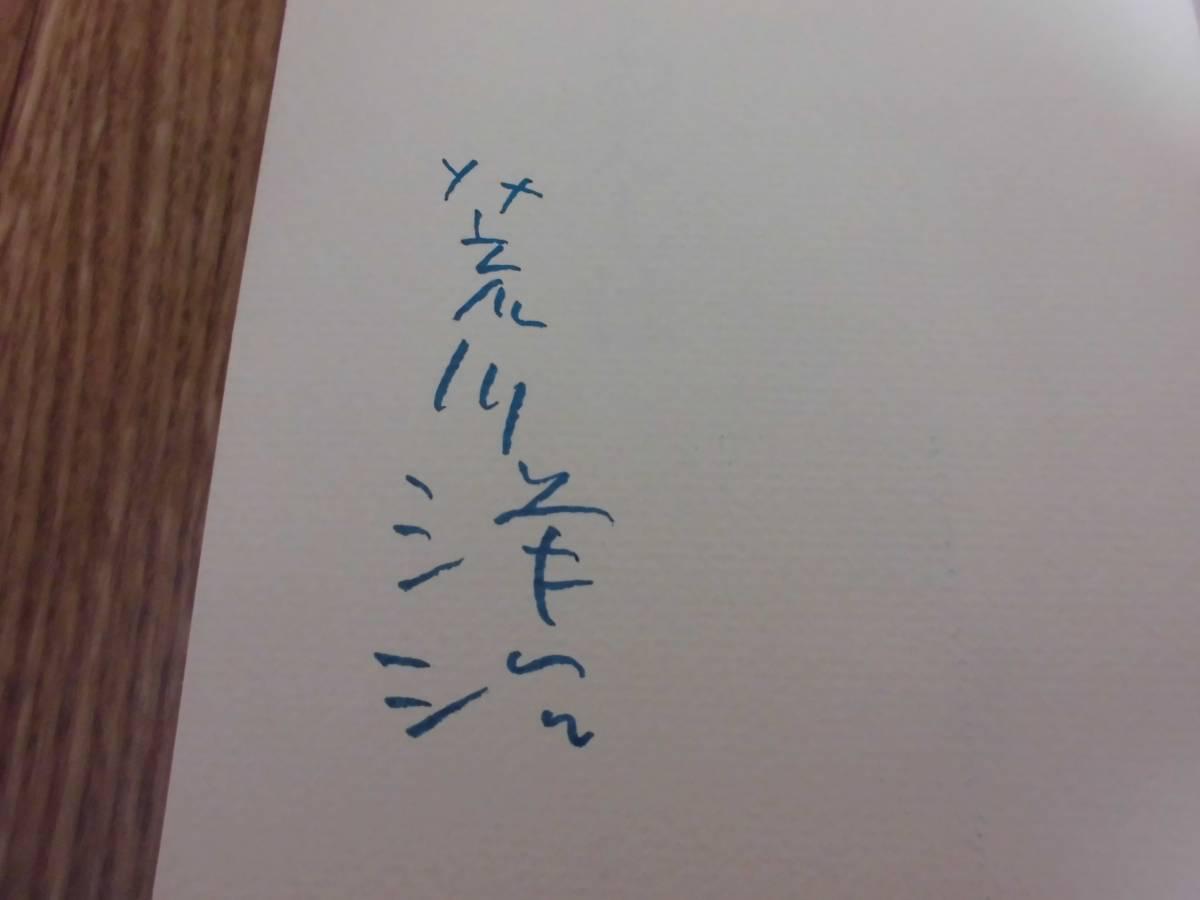 「あたらしいぞわたしは 荒川洋治詩集」 著者署名入り 気争社 1979年9月1日初版第1刷・帯_画像3