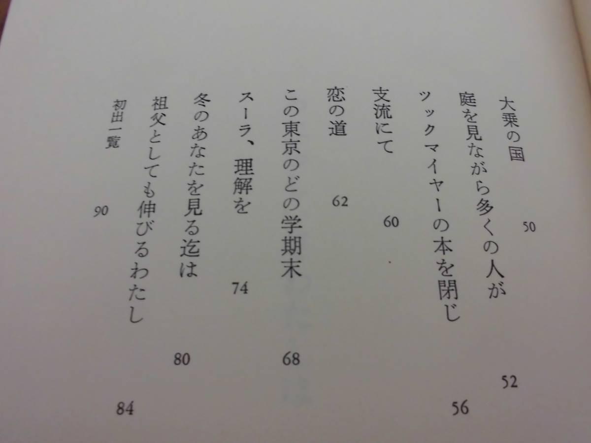 「あたらしいぞわたしは 荒川洋治詩集」 著者署名入り 気争社 1979年9月1日初版第1刷・帯_画像5