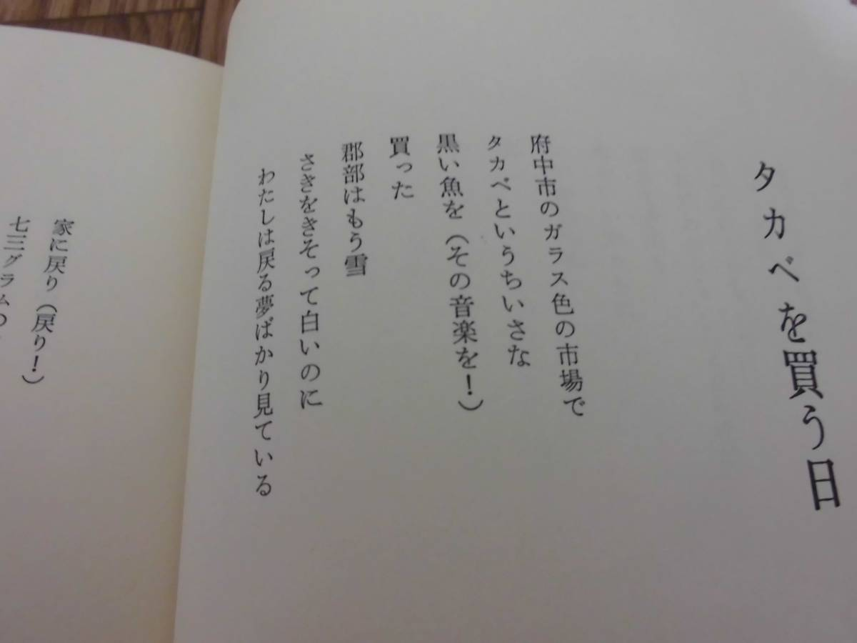 「あたらしいぞわたしは 荒川洋治詩集」 著者署名入り 気争社 1979年9月1日初版第1刷・帯_画像6