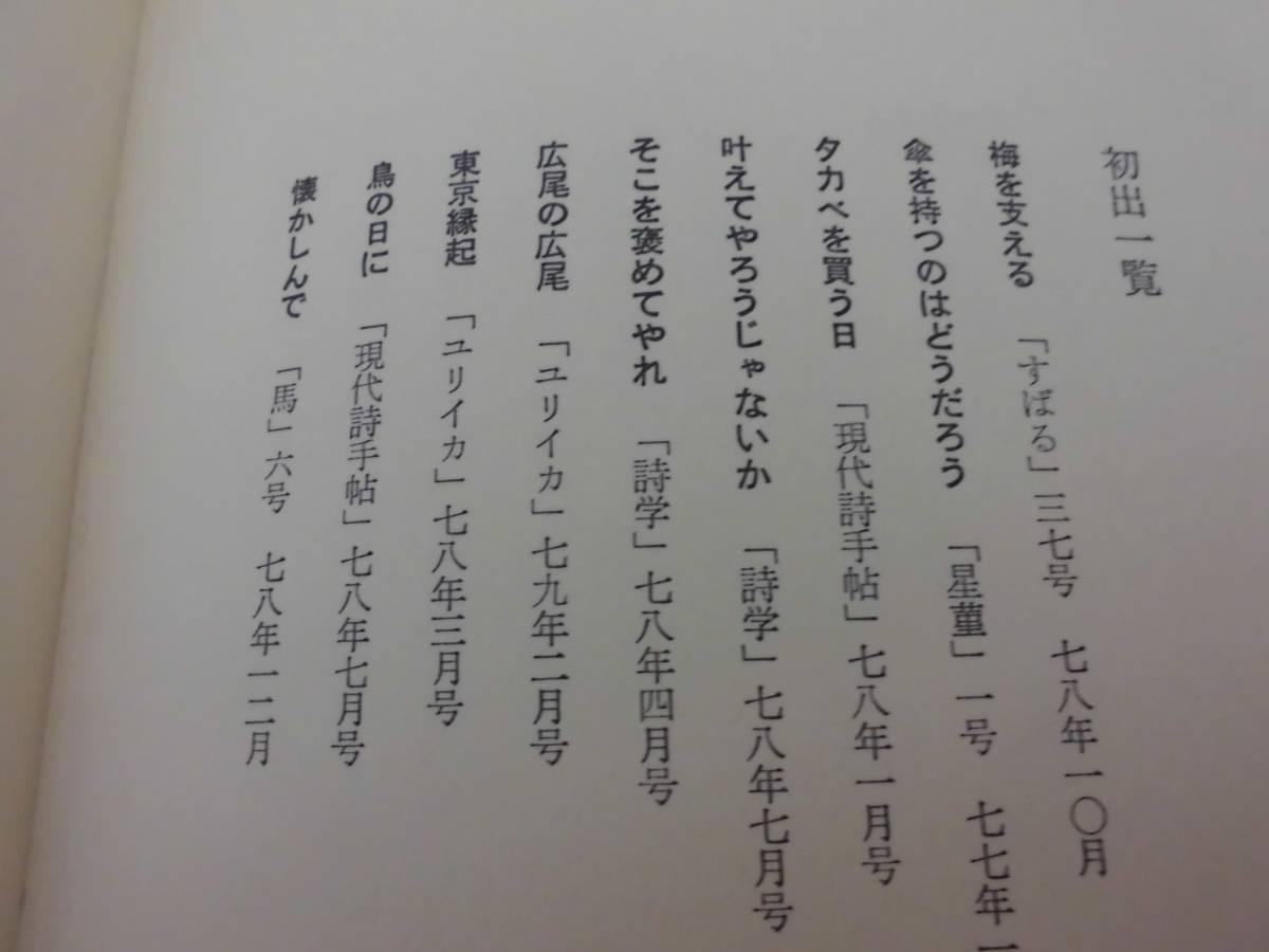 「あたらしいぞわたしは 荒川洋治詩集」 著者署名入り 気争社 1979年9月1日初版第1刷・帯_画像8