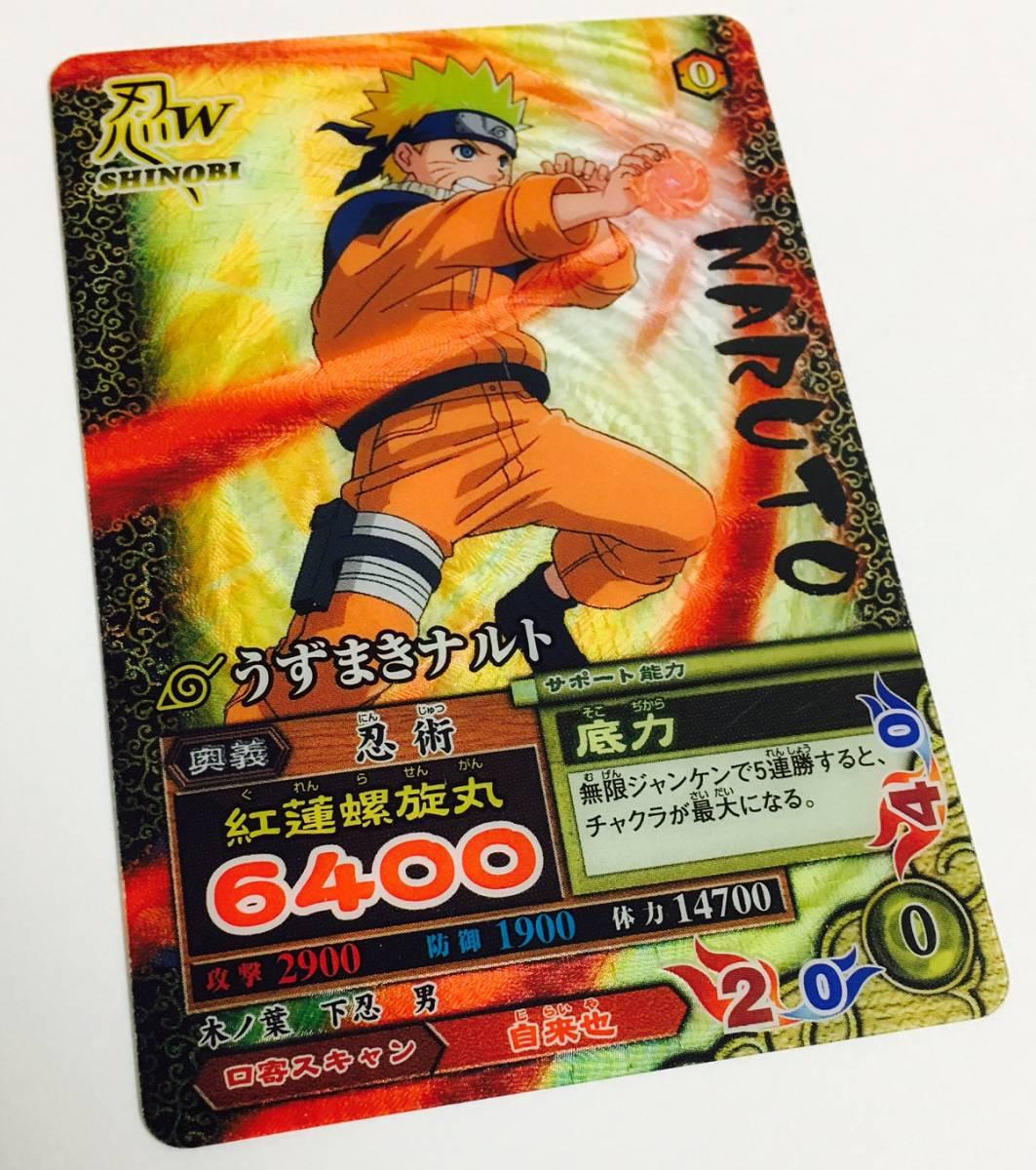NARUTO ナルティメットミッションカード「うずまきナルト」NC-002 キラ_画像2