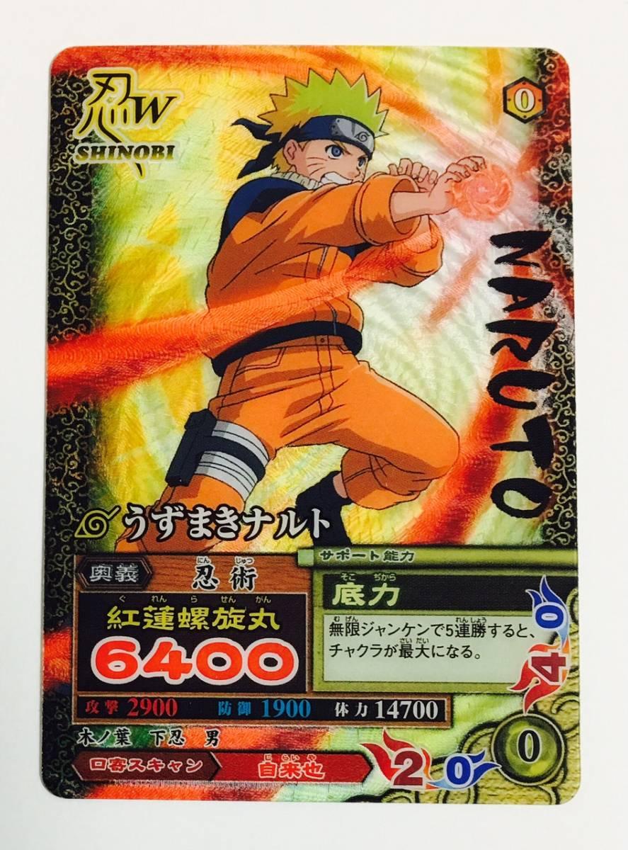 NARUTO ナルティメットミッションカード「うずまきナルト」NC-002 キラ