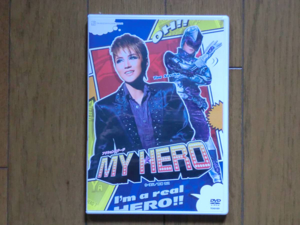 ★美品★宝塚花組DVD 『MY HERO』◆芹香斗亜 鳳月杏 音くり寿 他