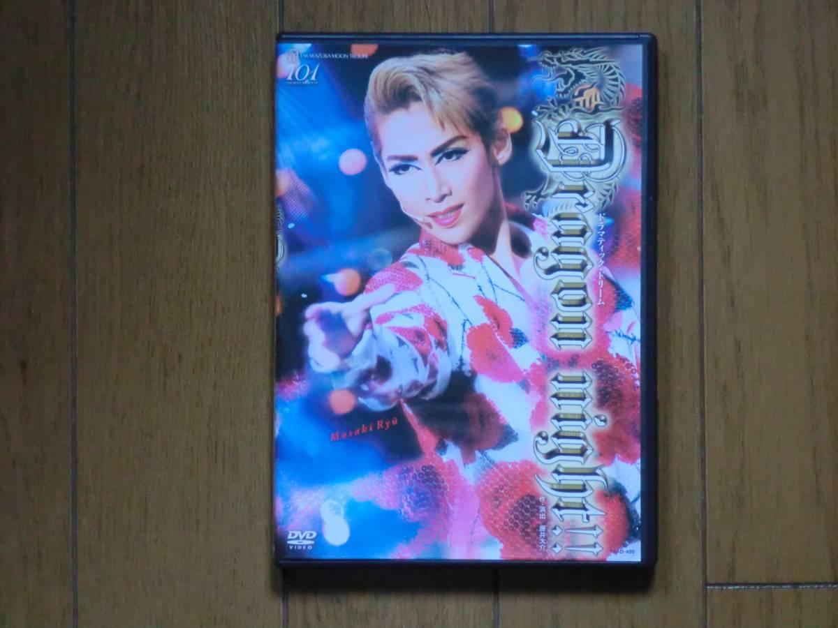 ★美品★宝塚月組DVD 『Dragon night !! 』◆龍真咲 美弥るりか 珠城りょう 他