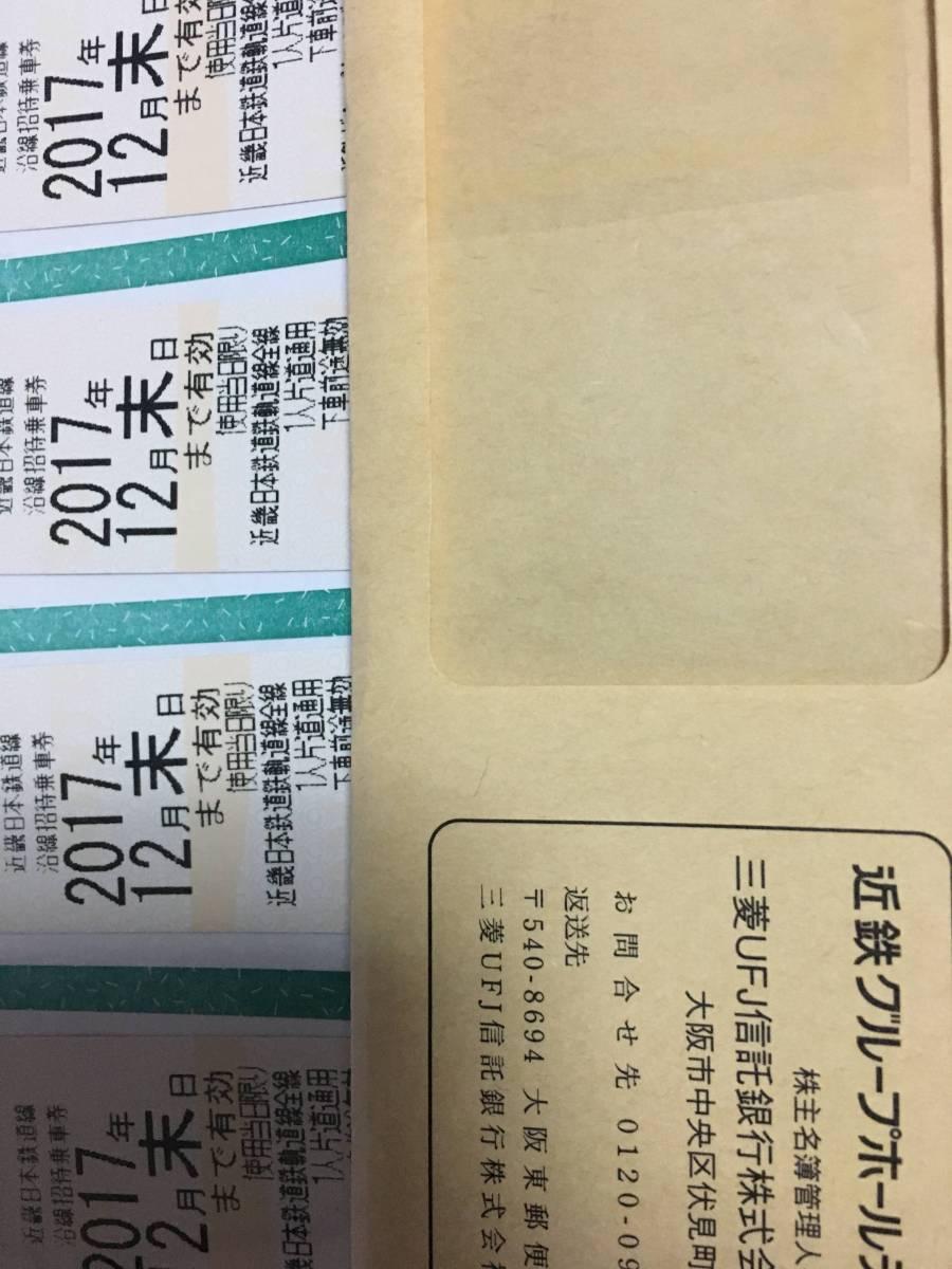 激安・送料無料・近鉄 株主優待乗車券4枚セット   H29.12末まで 検・難波、伊勢志摩・名古屋