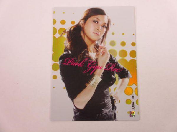 KARA スターコレクションカード/韓国版■レアカード■KARA-101/パク・ギュリ