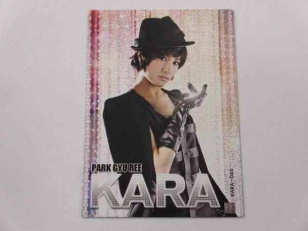KARA スターコレクションカード/韓国版■ノーマルカード■KARA-046/パク・ギュリ