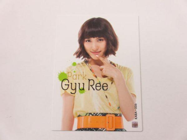 KARA スターコレクションカード/韓国版■ノーマルカード■KARA-006/パク・ギュリ